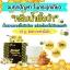 ครีมน้ำผึ้งป่า B'Secret Forest Honey Bee Cream thumbnail 1