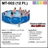 สระว่ายน้ำสำเร็จรูป 12 ฟุต (MT-002)