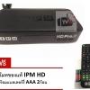 IPM กล่องรับสัญญาณดาวเทียม รุ่น IPM HD PRO 3 รองรับ Thaicom C/KU band (Black)