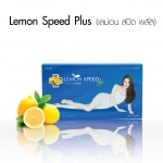 Lemon Speed Plus (เลม่อน สปีด พลัส) ลดน้ำหนัก กระชับทุกสัดส่วน พร้อมอวดหุ่นสวย 1 กล่อง (บรรจุ 30 แคปซูล)