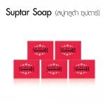 Suptar Gluta Soap (สบู่กลูต้า ซุปตาร์) สบู่กลูต้าผสมพลาเซนต้าจากประเทศญี่ปุ่น 5 ก้อน (บรรจุ 5 ก้อน)