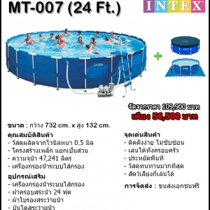 สระว่ายน้ำสำเร็จรูป 24 ฟุต (MT-007)