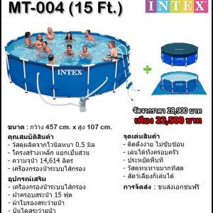 สระว่ายน้ำสำเร็จรูป 15 ฟุต (MT-004)