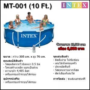 สระว่ายน้ำสำเร็จรูป 10 ฟุต (MT-001)