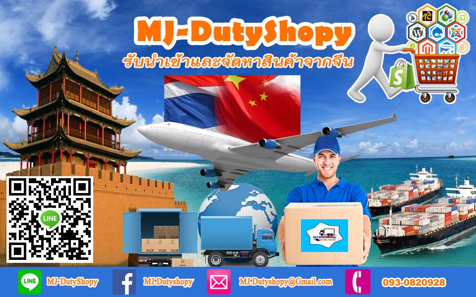 MJ-DutyShopy