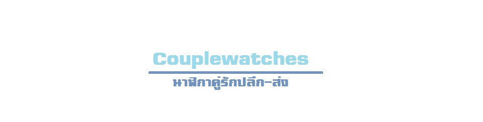 couplewatches