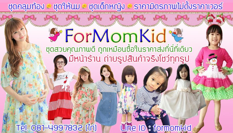 ForMomKid