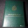 แพทย์ศาสตร์สงเคราะห์ ภูมิปัญญาทางการแพทย์และมรดกทางวรรณกรรมของชาติ ปกแข็ง หนา 1012 หน้า ปี 2542 หนัก 2.8 ก.ก