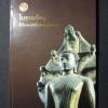 โบราณวัตถุที่เป็นสมบัติชิ้นสำคัญของชาติ โดย กรมศิลปากร หนา 160 หน้า