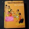 วัฒนธรรมและประเพณีต่างๆของไทย โดย เสฐียรโกเศศ ปกแข็ง 758 หน้า พิมพ์ปี 2503