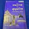 จากยมราชถึงสุขุมวิท เหตุการณ์ใน 4 รัชกาล โดย ประสงค์ สุขุม หนา 622 หน้า ปี 2547