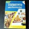 คู่มือ การถนอมอาหารเเละทำอาหารว่าง โดย อ.สมฤทธิ์ สุวรรบล ปกแข็ง 310 หน้า ปี 2507