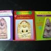 สารานุกรมพระเครื่องฉบับกระเป๋า ชุด พระเนื้อดินยอดนิยม 3 เล่ม โดย สมศักดิ์ ศกุนตนาฏ คเณศ์พร หนารวม 288 หน้า