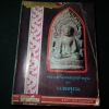 พระเครื่องสกุลลำพูน ชุด นพคุณ โดย อ.เชียร ธีระศานต์ พิมพ์ปี 2517 หนา 215 หน้า