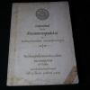ประชุมพระนิพนธ์ เกี่ยวกับ ตำนานทางพระพุทธศาสนา ของ สมเด็จพระเจ้าบรมวงศ์เธอ กรมพระยาดำรงราชานุภาพ จัดพิมพ์เป็นอนุสรณ์ในงานพระราชทานเพลิงศพ พระเทพคุณาธาร(ผล ชินปุตโต) ปี 2514 หนา 425 หน้า