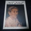 ชีวิตและงาน อ.เฟื้อ หริพิทักษ์ หนา 164 หน้า พิมพ์ปี 2527