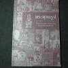 """ปกิณกะศิลปไทยในสายตา น.ณ ปากน้ำ เรื่อง """"พระพุทธรูป"""" โดย สนพ.เมืองโบราณ หนา 120 หน้า พิมพ์ 1000 เล่ม ปี 2543"""