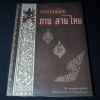 แบบหัดเขียนภาพลายไทย โดย คณะครูประกาศนียบัตร บ.คณะช่าง ปกแข็ง ปี 2507