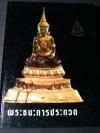 พระชนะการประกวด โดย ชมรมอนุรักษ์พุทธศิลป์ไทย ปกแข็งหนา 293 หน้า ปี 2536