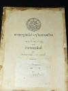 พระพุทธรูปสมัยต่างๆใน ป.ไทย ของ หลวงบริบาลบุรีภัณฑ์ เเละตำนานพระพิมพ์ ของ ศ.ยอช เซเดส์ ปี 2502