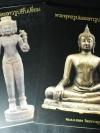 พระพุทธรูปเเละเทวรูปชิ้นเยี่ยม โดย พล.ต.อ.สนอง วัฒนวรางกูร ปกแข็งพร้อมกล่อง หนา 384 หน้า ปี 2546