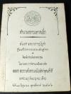 ตำนานทหารมหาดเล็ก จัดพิมพ์เนื่องในงานพระราชทานเพลิงศพ พลเอก พระวรวงศ์เธอกรมหมื่นอดิศรอุดมศักดิ์ หนา 230 หน้า ปี 2496