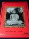 ประมวลภาพ 108 อิริยาบถ เเละวัตถุมงคล หลวงพ่อเกษม เขมโก โดย ดาว ลำปาง ปกแข็ง 232 หน้า