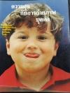 ความสุขกับการถ่ายภาพบุคคล โดย บรรณาธิการของ บ.อีสท์เเมนโกดัก ความหนา 240 หน้า พิมพ์ปี 1983