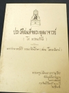 ประวัติสมเด็จพระพุฒาจารย์(โต พรหมรังษี) จากบันทึกของ พระยาทิพโกษา (สอน โลหะนันทน์) จัดพิมพ์โดย พระครูปลัดมหาเถรานุวัตร หนา 98 หน้า ปี 2525