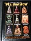 ร้อยล้ำค่าพระยอดนิยม โดย สนพ.พระพุทธบาท ปกแข็ง 200 หน้า ปี 2548