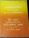 บทร้องเพลงไทย ในอัตราสองชั้น รวม 100 บท ที่ข้าพเจ้าชอบ โดย วิเชียร กุลตัณฑ์ ปี 2519