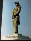 พระบิดาของกองทัพเรือไทย ที่ระลึกพิธีเปิดอนุสาวรีย์ กรมหลวงชุมพรเขตอุดมศักดิ์ ณ วังนันทอุทยาน กองทัพเรือ 19 พ.ค.2542 หนา 242 หน้า