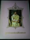 สมเด็จพระเทพรัตนราชสุดาฯ สยามบรมราชกุมารี ทูลกระหม่อมน้อยของเรา จัดพิมพ์โดย ธนาคารไทยพาณิชย์ หนา 271 หน้า ปี 2521