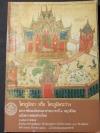 ไตรภูมิกถา หรือ ไตรภูมิพระร่วง จัดพิมพ์เนื่องในโอกาสฉลอง 700 ปี ลายสือไทย โดย กรมศิลปากร หนา 213 หน้า ปี 2526