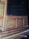 งานมัณฑนศิลป์ในประวัติศาสตร์เพื่อเทิดพระเกียรติพระบรมราชจักรีวงศ์ โดย กรมศิลปากร หนา 152 หน้า