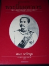 ประมวลภาพ พระปิยมหาราช โดย เอนก นาวิกมูล ปกแข็ง 293 หน้า ปี 2532