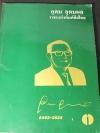 อุดม อุดมผล ราชาเเห่งพิมพ์ดีดไทย จัดพิมพ์เนื่องในงานพระราชทานเพลิงศพ นายอุดม อุดมผล หนา 140 หน้า ปี 2533