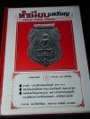ทำเนียบเหรียญ ลำดับที่ 5 มี 139 เหรียญ โดย สามารถ คงสัตย์ ปกแข็ง 144 หน้า