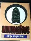ภาพพระเครื่อง 2 อ.ประชุม กาญจนวัฒน์ ปกแข็ง 340 หน้า ปี 2530
