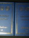 กฏหมายตราสามดวง ฉบับราชบัณฑิตยสถาน จัดพิมพ์ตามต้นฉบับเดิม ปกแข็ง 2 เล่ม หนารวม 2174 หน้า ปี 2550