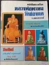 หนังสือพระเครื่อง หลวงพ่อพรหม วัดช่องแค โดย พ.ท.ศุภชัย ศรีแพทย์ พิมพ์แรกปี 2532 หนา 275 หน้า