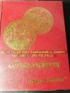 เงินตราสยาม โดย ประยุทธ สิทธิพันธ์ ปกแข็ง 462 หน้า