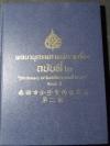 พจนานุกรมภาพพระเครื่อง ฉบับที่ 2 ปกแข็ง 320 หน้า ปี 2531