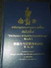 พจนานุกรมภาพพระเครื่อง ฉบับที่ 5 ปกแข็ง 356 หน้า ปี 2537