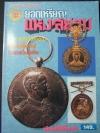 รวมเหรียญ ร.5 ยอดเหรียญแห่งสยาม โดย เตโชทิพย์ (พิมพ์ 4 สีทั้งเล่ม) หนา 76 หน้า
