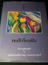 ทอสีเทียบฝัน จิตรกรรมฝีพระหัตถ์ ใน สมเด็จพระเทพรัตนราชสุดาฯ สยามบรมราชกุมารี ปกแข็ง 243 หน้า ปี 2538