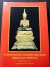 นิทรรศการประกวด อนุรักษ์ พระเครื่อง พระบูชา เหรียญคณาจารย์ จังหวัดลำปาง หนา 242 หน้า พิมพ์ปี 2539