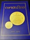 กษาปณ์ไทย โดย สถาพร บุญเกตุ หนา 333 หน้า พิมพ์ ปี 2542