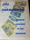 คู่มือการสะสมธนบัตรไทย Standard Catalogue of Thai Banknotes โดย วีรชัย สมิตาสิน หนา 296 หน้า ปี 2540