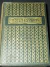 ความพยาบาท โดย เเม่วัน ปกแข็งเดินทอง 330 หน้า ปี 2456